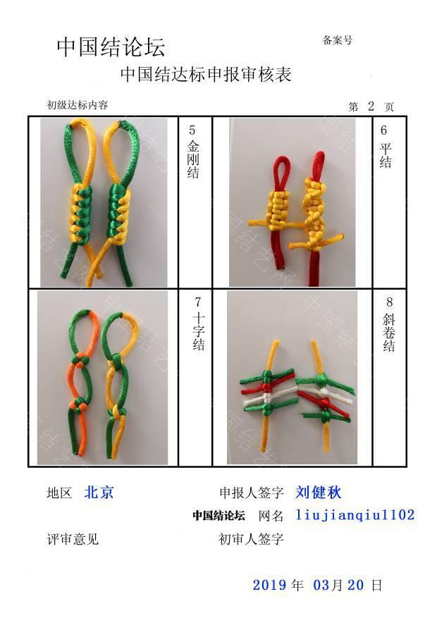 中国结论坛 liujianqiu1102--初级达标申请稿件。 中国结初级证怎么考,中国结考级在哪里考,中国结艺审批,三根线编手链怎么开头,中国结 中国绳结艺术分级达标审核 172721p4aznbvxaggah4e3