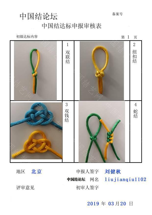 中国结论坛 liujianqiu1102--初级达标申请稿件。 中国结初级证怎么考,中国结考级在哪里考,中国结艺审批,三根线编手链怎么开头,中国结 中国绳结艺术分级达标审核 172721r8yiq4h47zgyi8ih