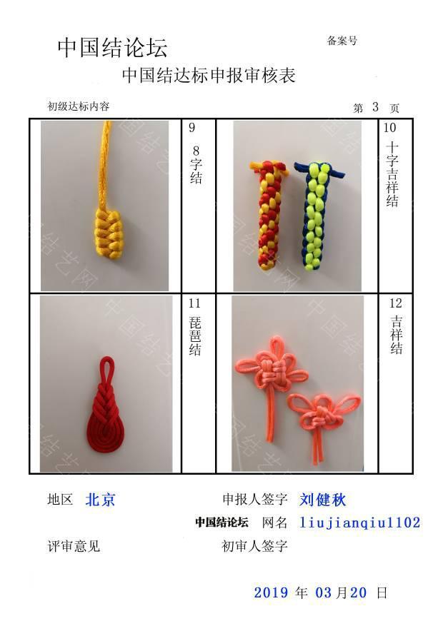 中国结论坛 liujianqiu1102--初级达标申请稿件。 中国结初级证怎么考,中国结考级在哪里考,中国结艺审批,三根线编手链怎么开头,中国结 中国绳结艺术分级达标审核 172722c8btpv98xotzx8vg