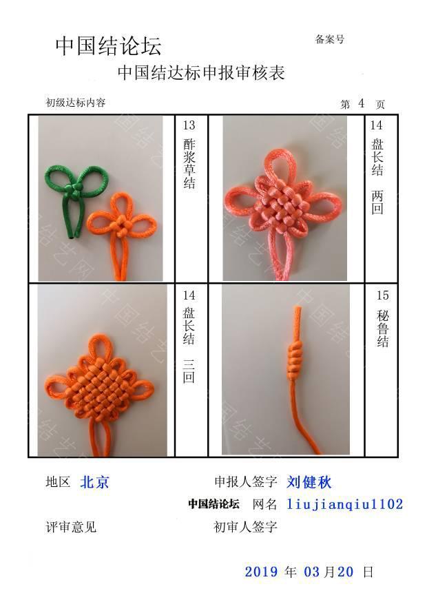 中国结论坛 liujianqiu1102--初级达标申请稿件。 中国结初级证怎么考,中国结考级在哪里考,中国结艺审批,三根线编手链怎么开头,中国结 中国绳结艺术分级达标审核 172723c5u0inx8xnj2xms0