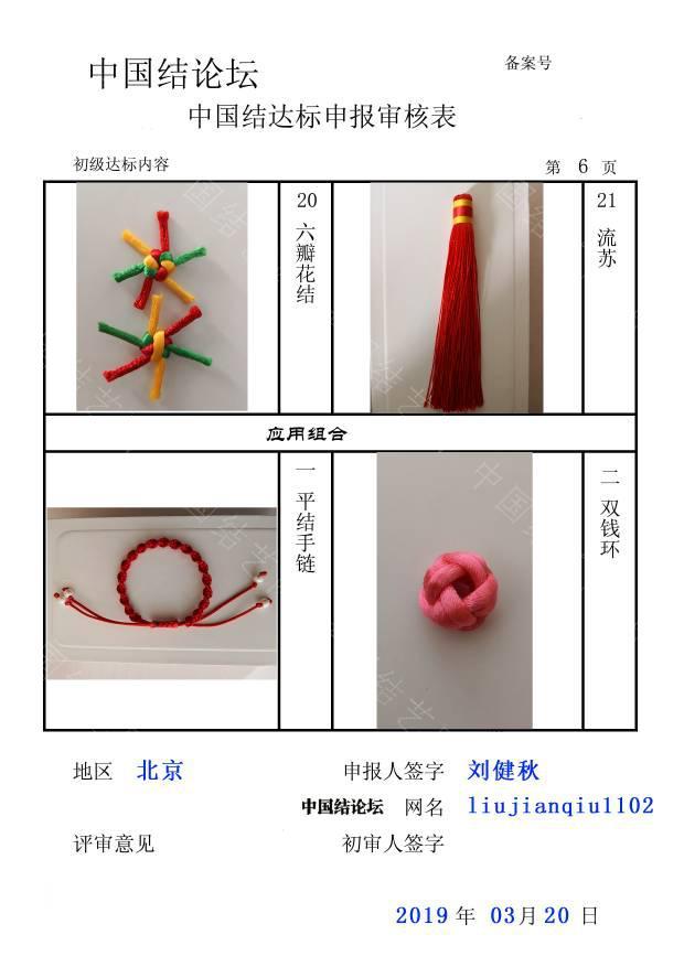 中国结论坛 liujianqiu1102--初级达标申请稿件。 中国结初级证怎么考,中国结考级在哪里考,中国结艺审批,三根线编手链怎么开头,中国结 中国绳结艺术分级达标审核 172723xyv9ot3tt3tq81oy
