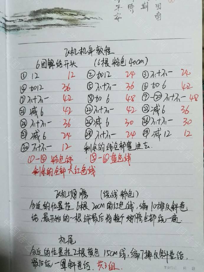 中国结论坛 飞机  立体绳结教程与交流区 204451nmzhh7mwuqg9qjmi