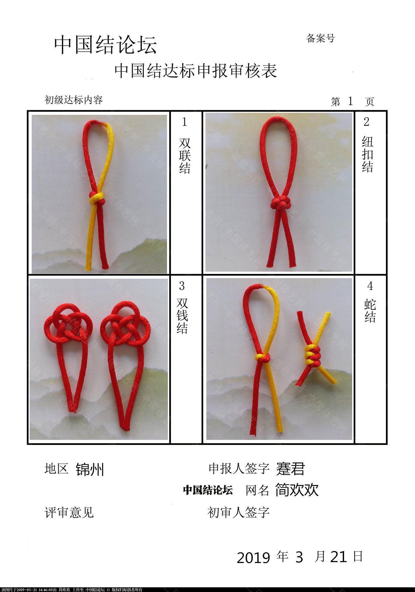 中国结论坛 简欢欢-初级达标申请稿件  中国绳结艺术分级达标审核 142818x8mzhumfiem0y8fz