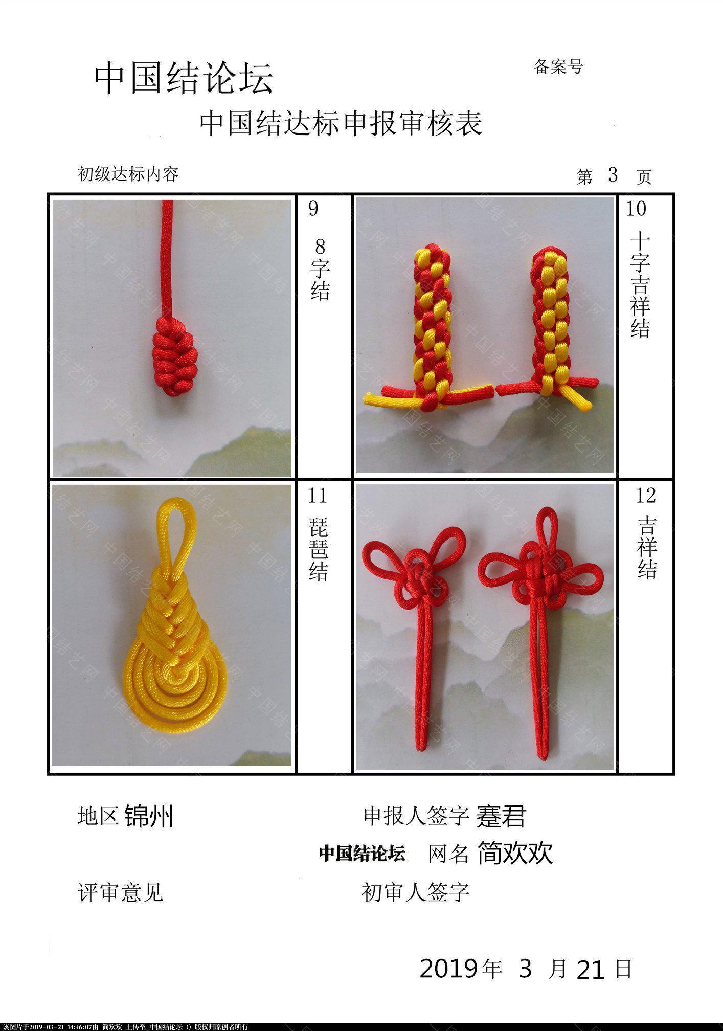 中国结论坛 简欢欢-初级达标申请稿件  中国绳结艺术分级达标审核 143234awwp9154wisysyi0