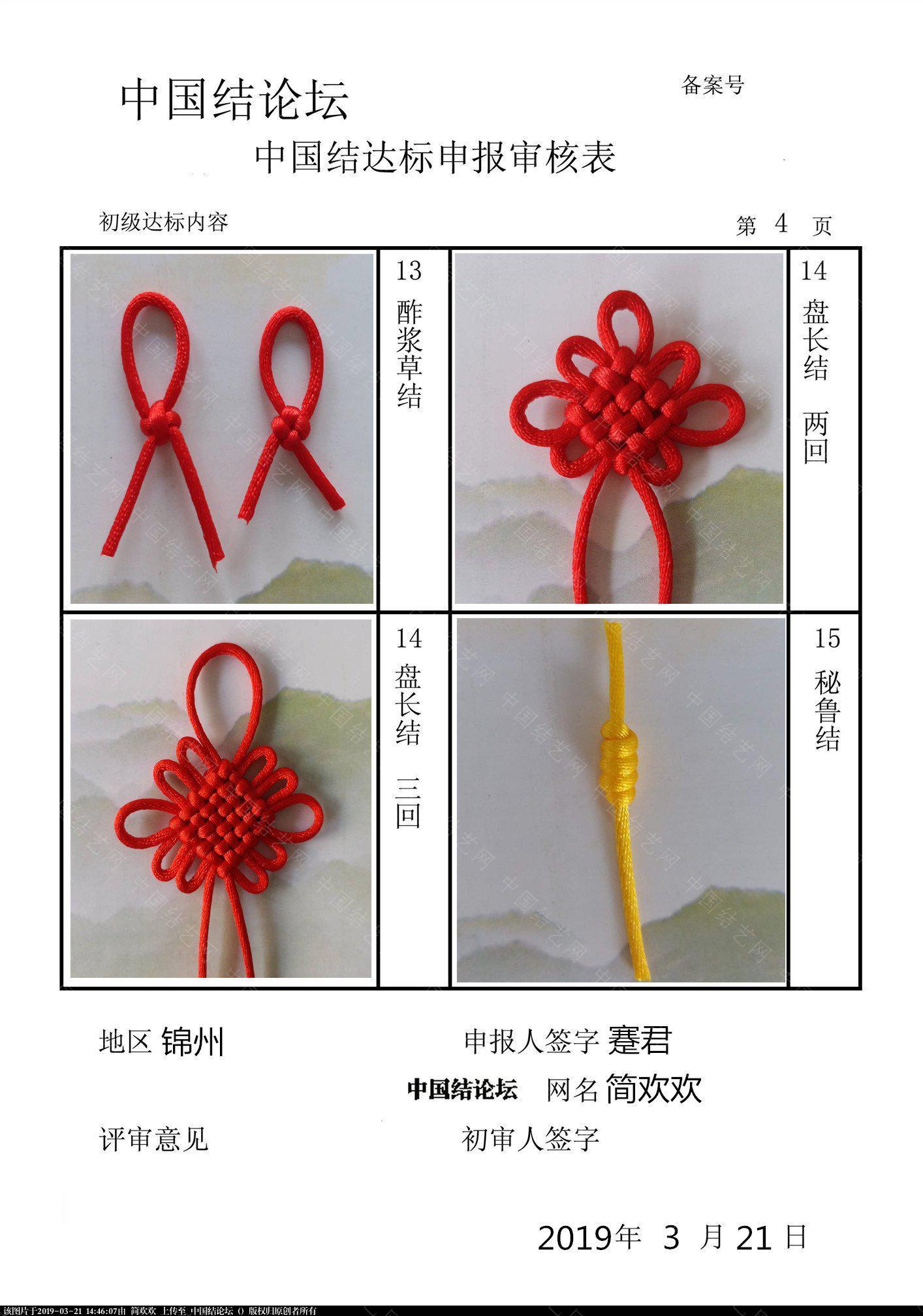 中国结论坛 简欢欢-初级达标申请稿件  中国绳结艺术分级达标审核 143257mgaz6r65et95ffne