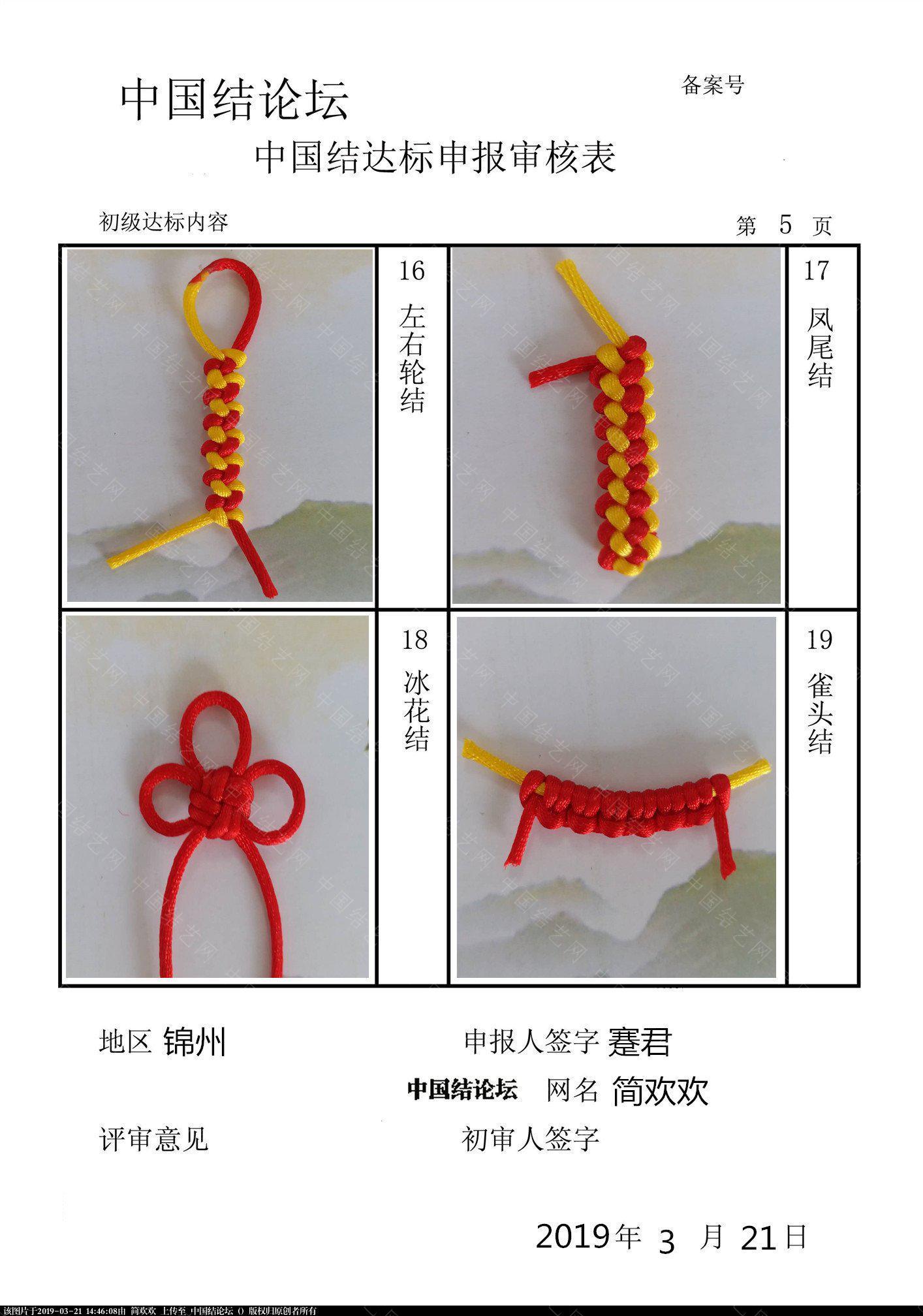 中国结论坛 简欢欢-初级达标申请稿件  中国绳结艺术分级达标审核 143308l1ywxo9zxqsux71u