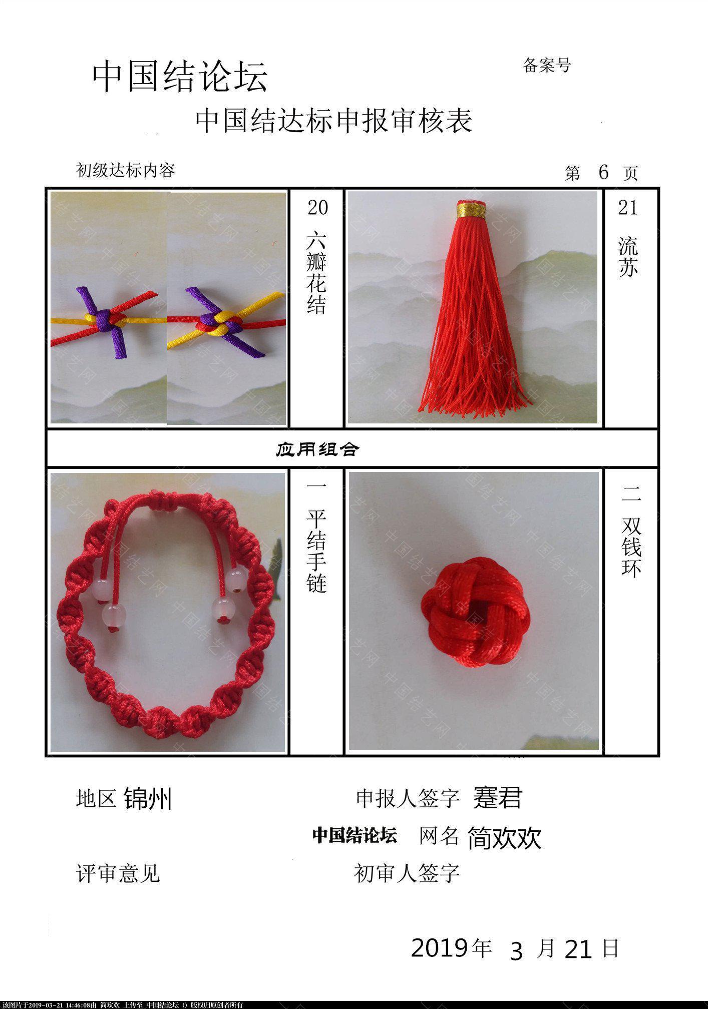 中国结论坛 简欢欢-初级达标申请稿件  中国绳结艺术分级达标审核 143316n6rnx6sjw55jgccs