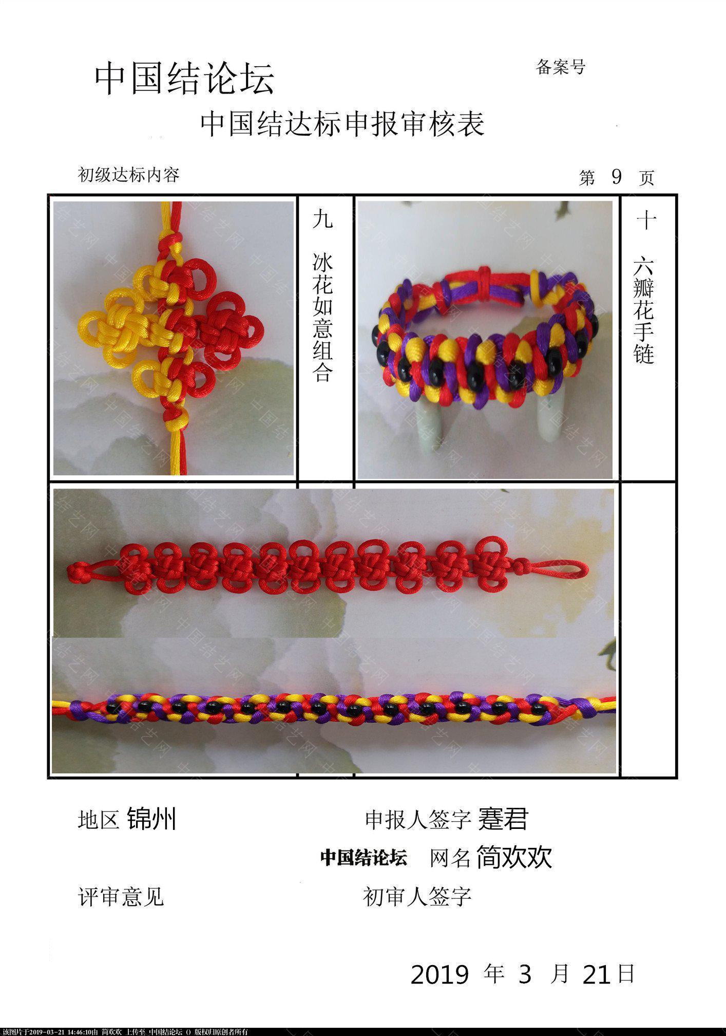 中国结论坛 简欢欢-初级达标申请稿件  中国绳结艺术分级达标审核 143346uthtfhohtvq7v66h