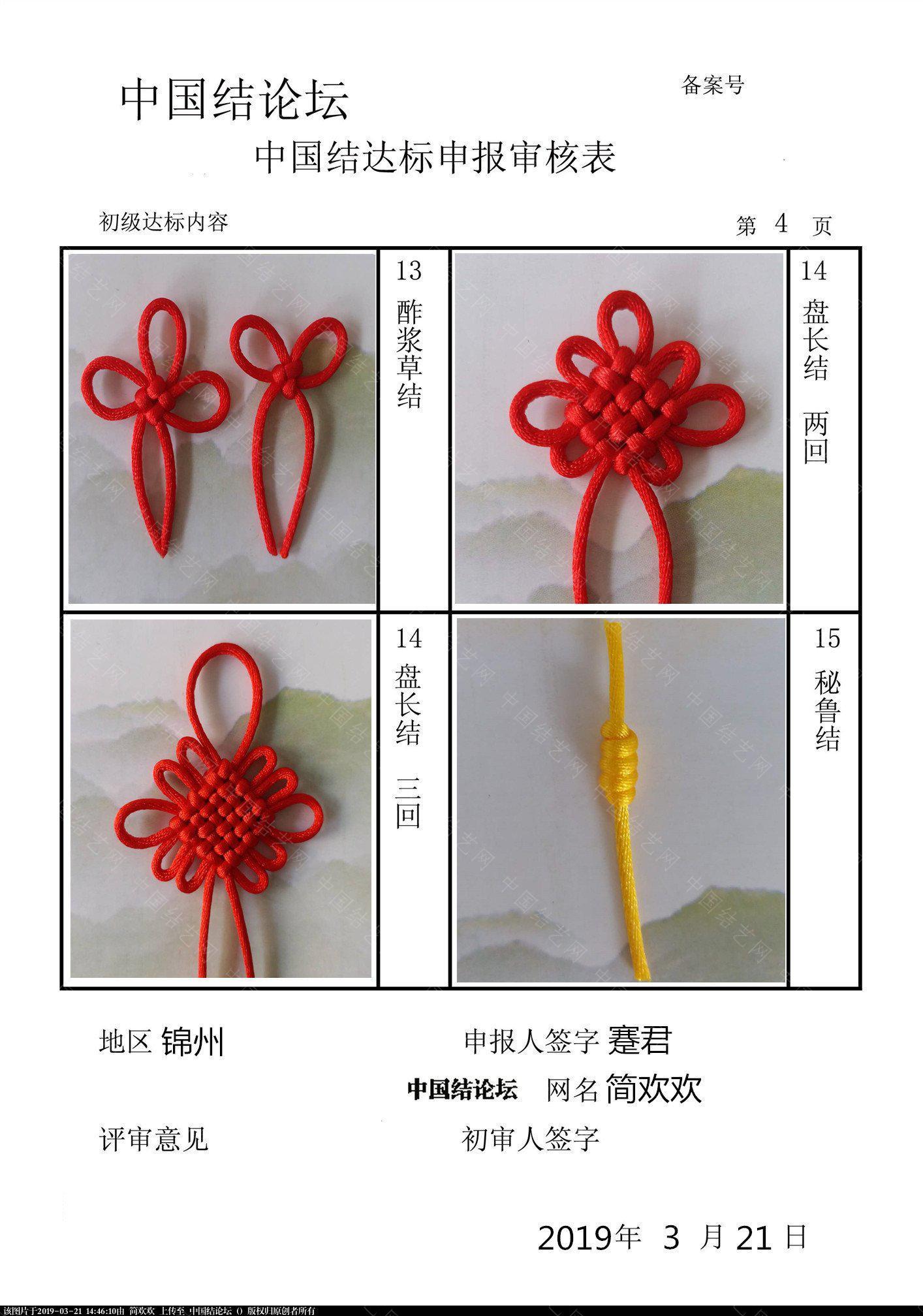 中国结论坛 简欢欢-初级达标申请稿件  中国绳结艺术分级达标审核 144351cnbnt22wwdwbmb1w