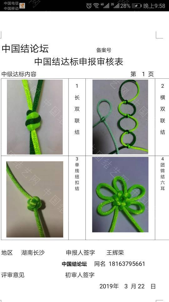 中国结论坛 18163795661---中级达标考核申请  中国绳结艺术分级达标审核 220847d4s7qaw788vd9msx