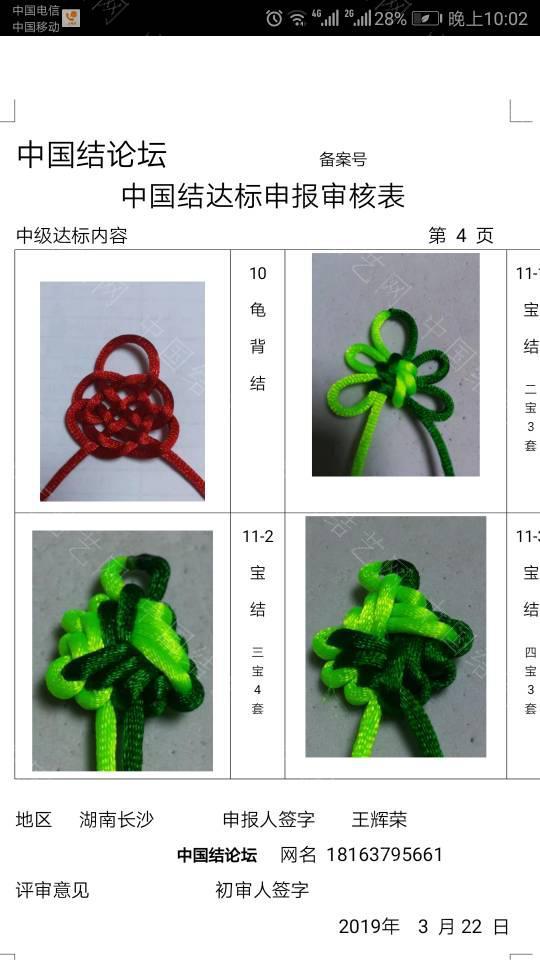 中国结论坛 18163795661---中级达标考核申请  中国绳结艺术分级达标审核 220848ndf740qhv7rz90th