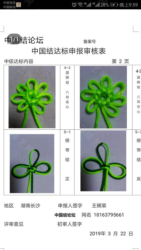 中国结论坛 18163795661---中级达标考核申请  中国绳结艺术分级达标审核 220848pffvzpttzzo99968