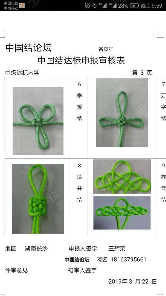 中国结论坛 18163795661---中级达标考核申请  中国绳结艺术分级达标审核 220848szvmgvoifdefadg1