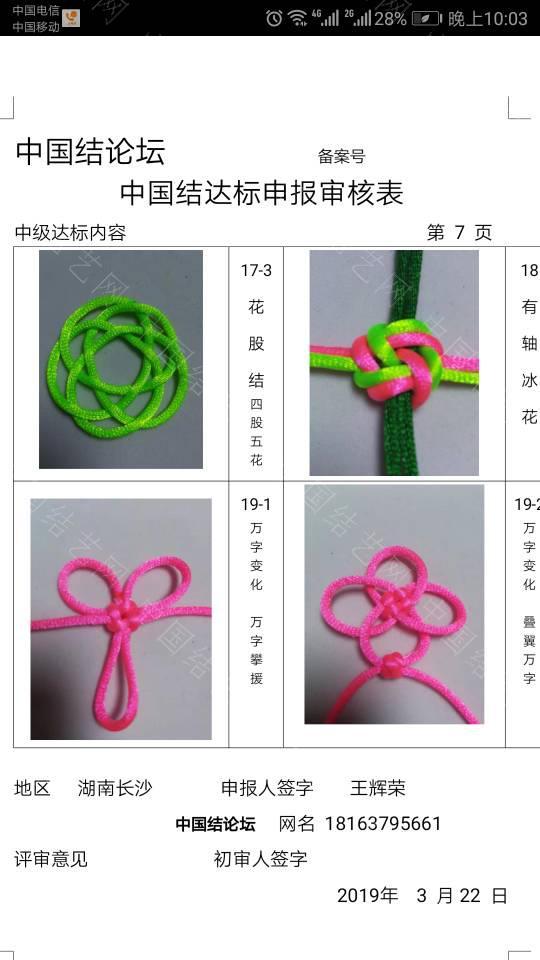 中国结论坛 18163795661---中级达标考核申请  中国绳结艺术分级达标审核 220849dtk9kf5baa9589gk
