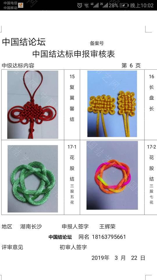 中国结论坛 18163795661---中级达标考核申请  中国绳结艺术分级达标审核 220849p9g59rlzqlllnjla