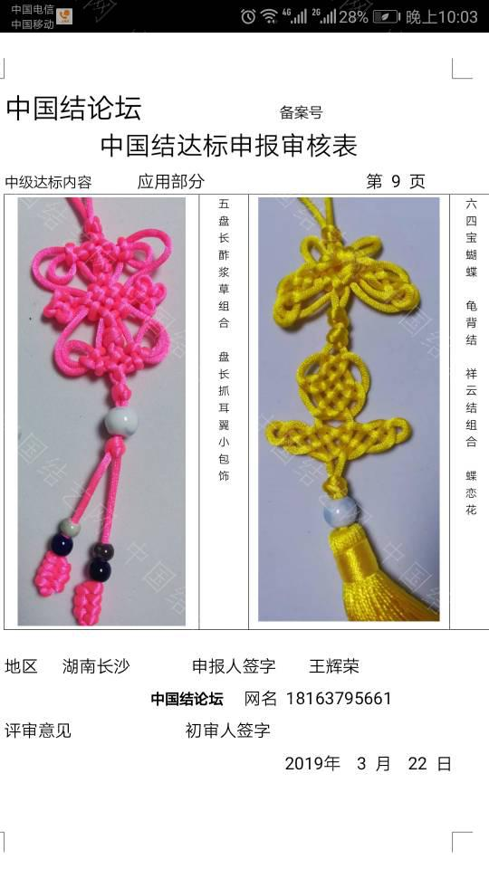 中国结论坛 18163795661---中级达标考核申请  中国绳结艺术分级达标审核 220850egqefqzkygbbkxsg