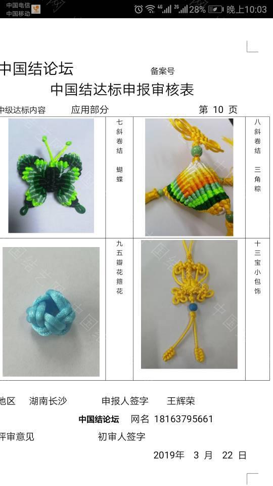 中国结论坛 18163795661---中级达标考核申请  中国绳结艺术分级达标审核 220850owumbw3kttybky7k