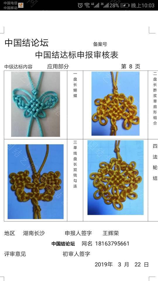 中国结论坛 18163795661---中级达标考核申请  中国绳结艺术分级达标审核 220850qup5olkf4nmfiain