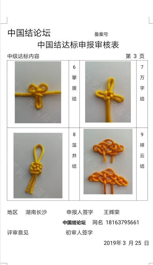 中国结论坛   中国绳结艺术分级达标审核 085948abs98wbbwgb88e6j