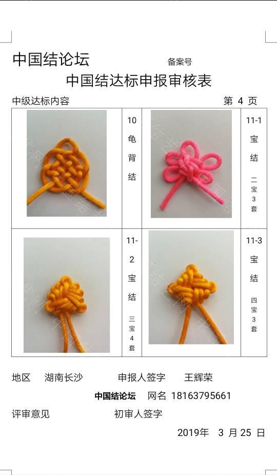 中国结论坛   中国绳结艺术分级达标审核 085948in8vtvljgr3q489g