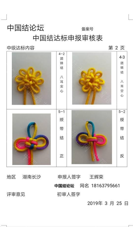中国结论坛   中国绳结艺术分级达标审核 085948w00c5mq59pkpxs98