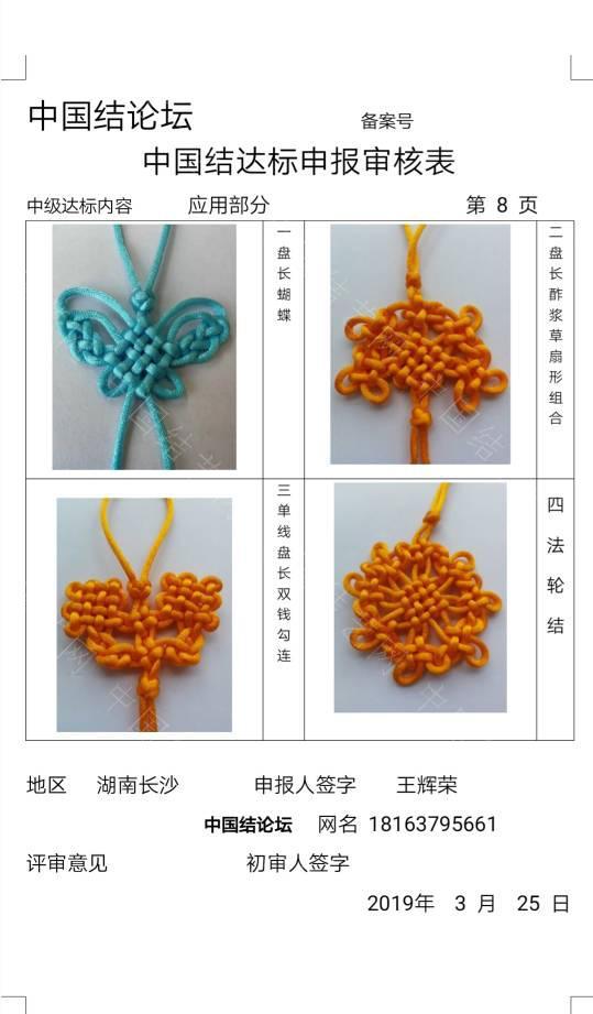 中国结论坛   中国绳结艺术分级达标审核 090008gpxlifii5ozifoxf