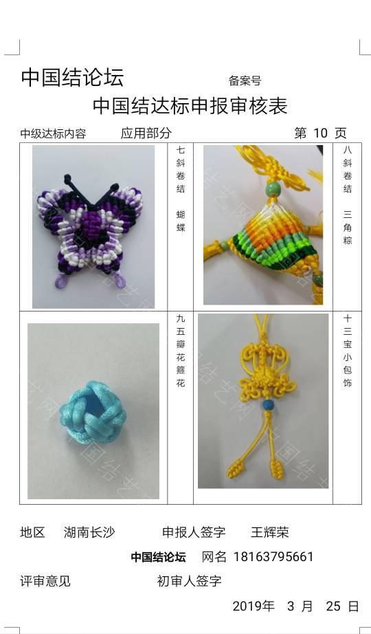 中国结论坛   中国绳结艺术分级达标审核 090008o1jrohviu5r2ovmj