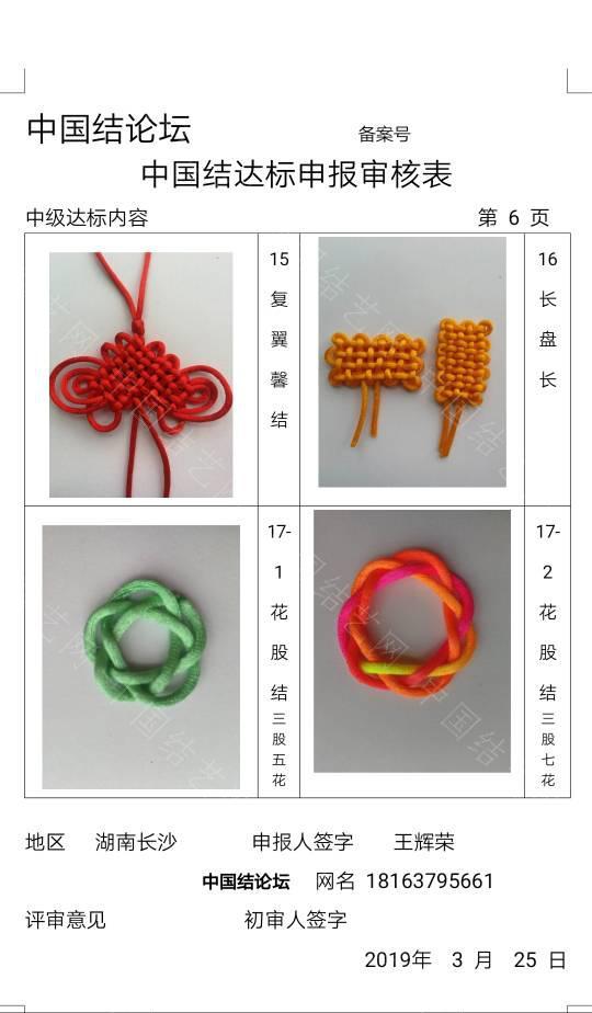 中国结论坛   中国绳结艺术分级达标审核 090008up99wxw9zaxzmlc3