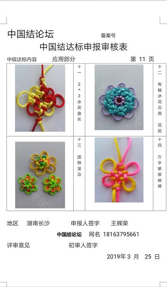 中国结论坛   中国绳结艺术分级达标审核 090019sxiegxotxbx993rt