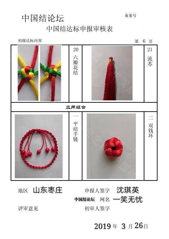 中国结论坛 一笑无忧——初级达标申请稿件  中国绳结艺术分级达标审核 195211ulxc2cxolx4on1qn