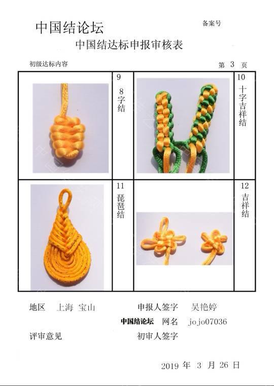 中国结论坛   中国绳结艺术分级达标审核 211114dqpp7q795zqc0q7p