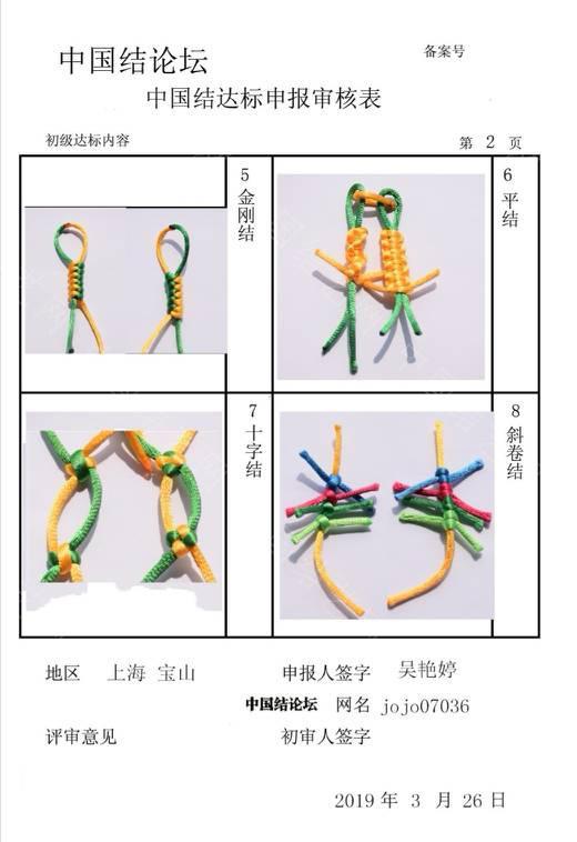 中国结论坛   中国绳结艺术分级达标审核 211114etwryemt2ivytw28