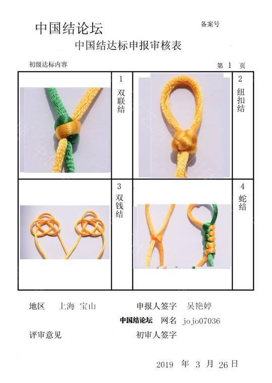 中国结论坛   中国绳结艺术分级达标审核 211114frzgbqyidqdghkir