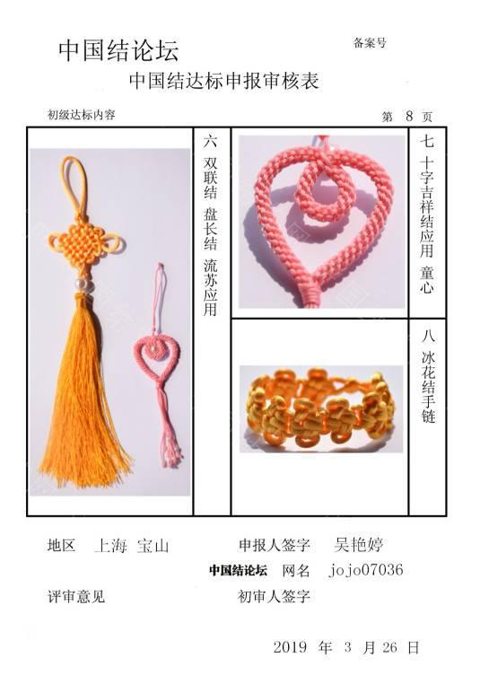 中国结论坛   中国绳结艺术分级达标审核 211138i3wxlwixl3xc8cps