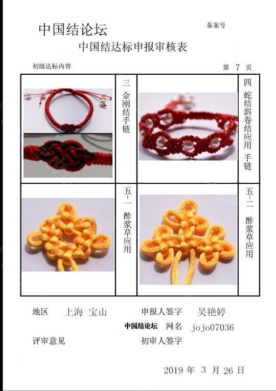 中国结论坛   中国绳结艺术分级达标审核 211138rhzzp6nt4hnb6363