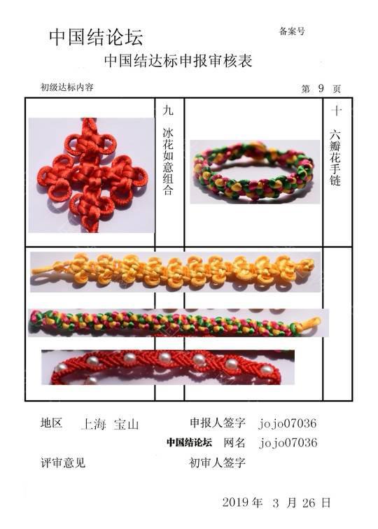 中国结论坛   中国绳结艺术分级达标审核 211138tryb33yinybncc0h