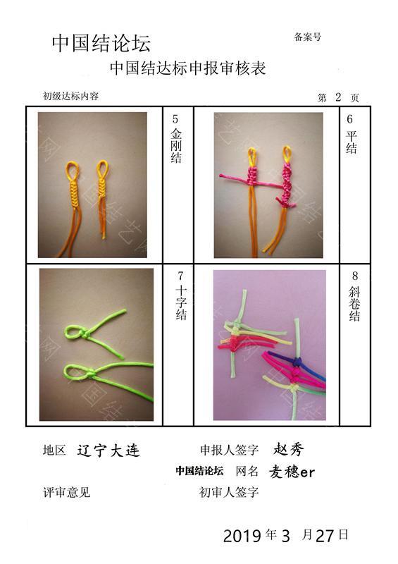 中国结论坛 麦穗er—初级达标申请稿件  中国绳结艺术分级达标审核 160949z18heh7xhxeaes1w