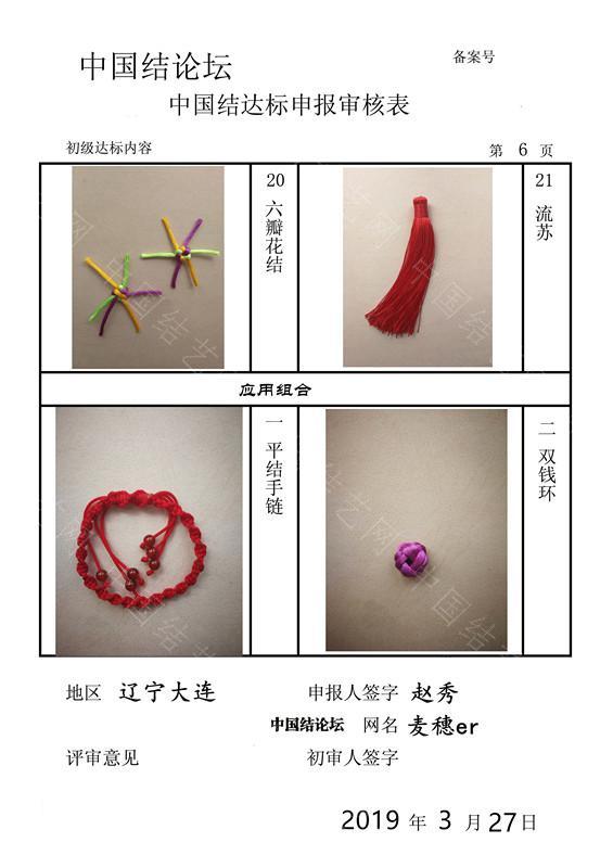 中国结论坛 麦穗er—初级达标申请稿件  中国绳结艺术分级达标审核 160951mg9tot0800uvzfqw