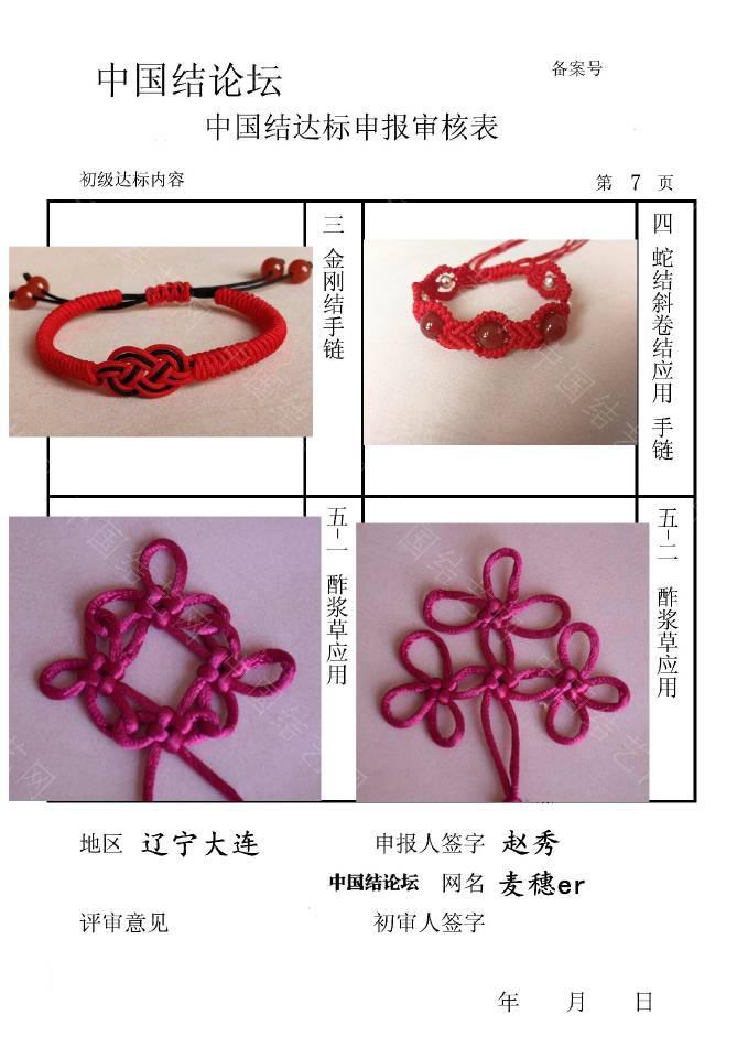 中国结论坛   中国绳结艺术分级达标审核 100901q40artppxwytu4s7