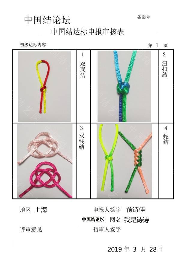 中国结论坛 我是诗诗—初级达标申请稿件  中国绳结艺术分级达标审核 222916rk3aezqduhpw3fa1