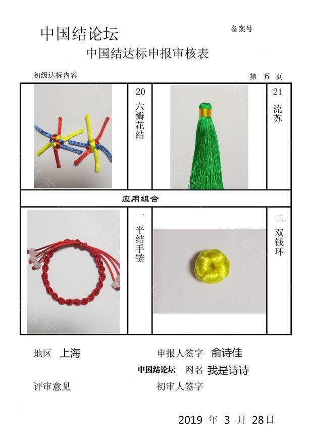 中国结论坛 我是诗诗—初级达标申请稿件  中国绳结艺术分级达标审核 222918om1qypegu4i4o4u4