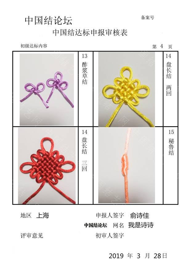 中国结论坛 我是诗诗—初级达标申请稿件  中国绳结艺术分级达标审核 222918ua5454oz775kbwku