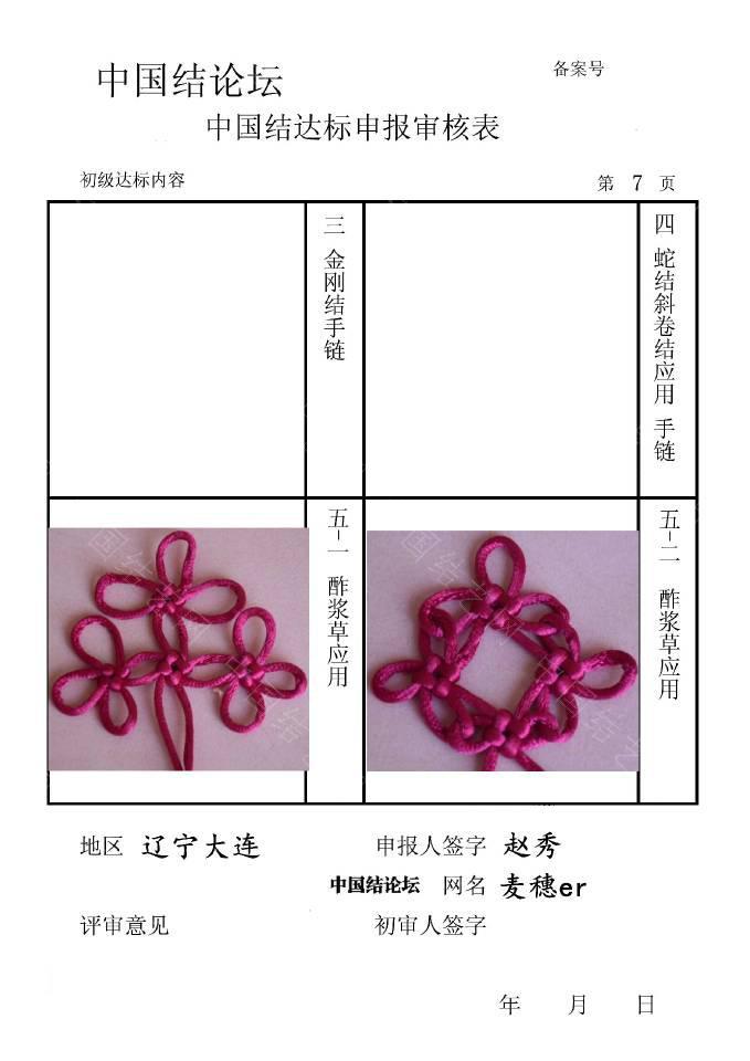 中国结论坛   中国绳结艺术分级达标审核 181035r7bqnvovqn4vq872