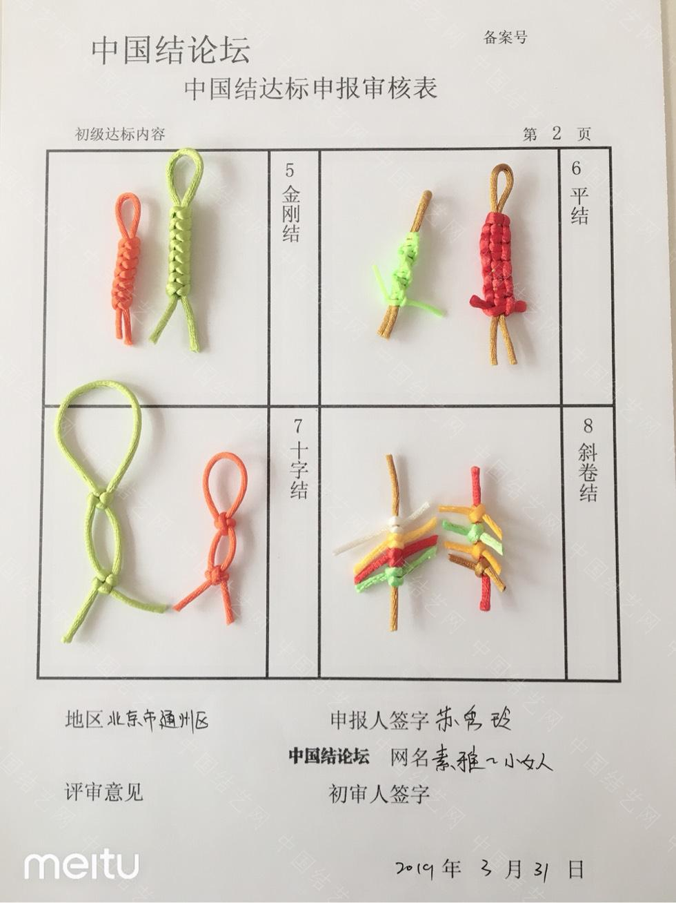 中国结论坛 素雅~小女人一初级达标申请稿件  中国绳结艺术分级达标审核 164937m7623vj91qe9qjq6