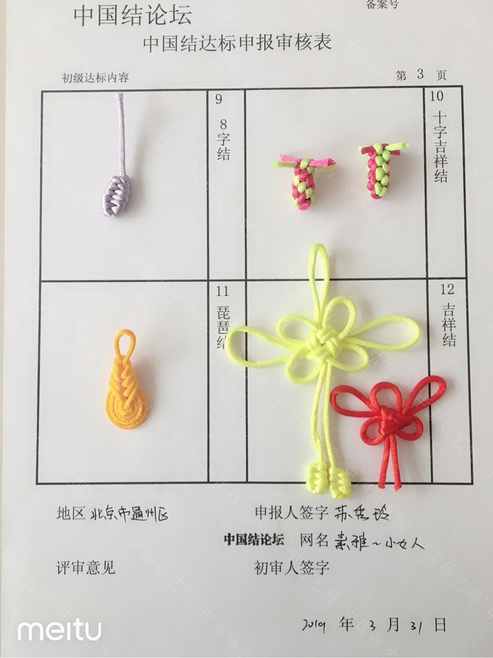 中国结论坛 素雅~小女人一初级达标申请稿件  中国绳结艺术分级达标审核 164938zc692q772tq6rzpl