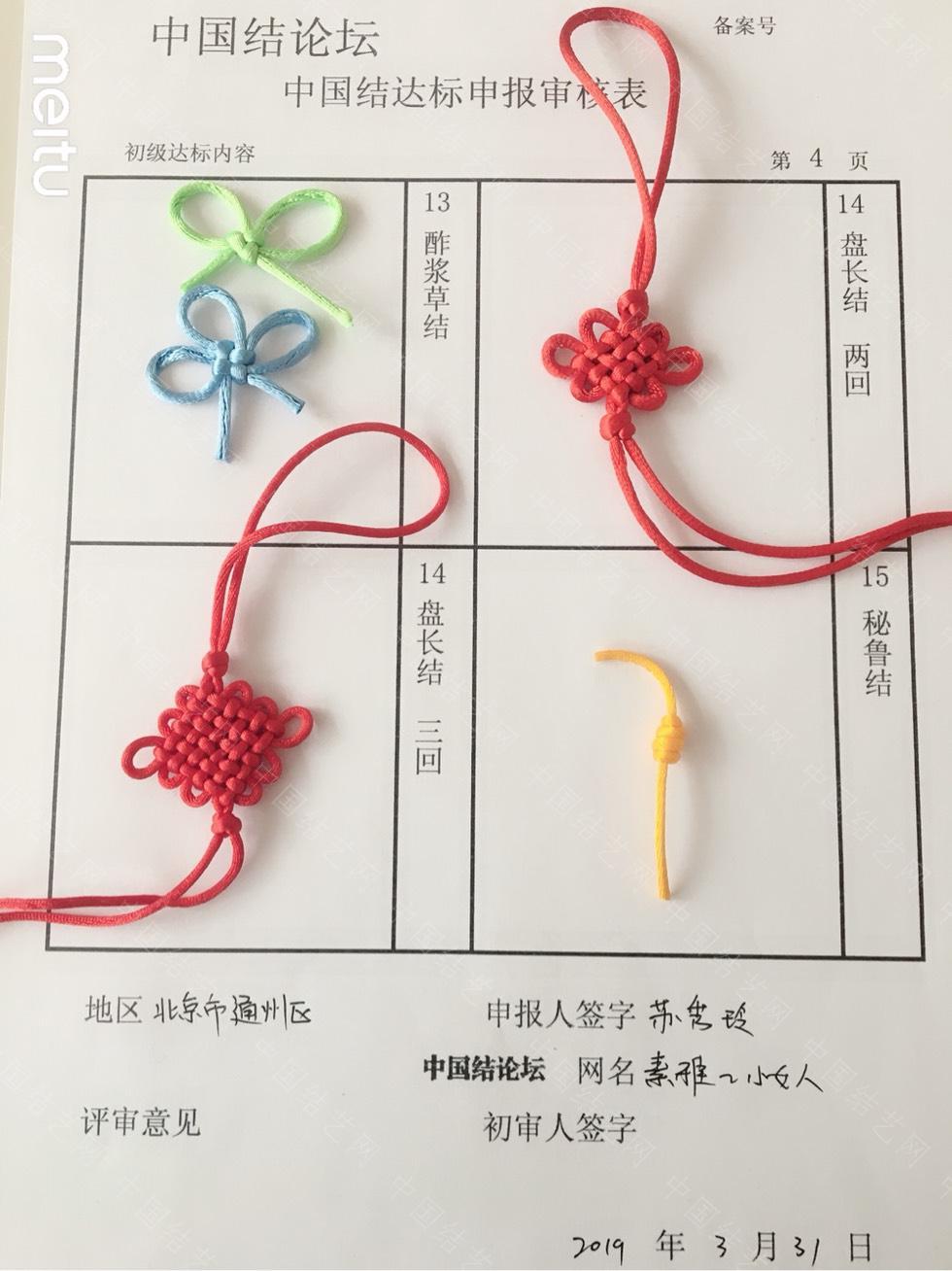 中国结论坛 素雅~小女人一初级达标申请稿件  中国绳结艺术分级达标审核 164939d886zafsczca8c6q