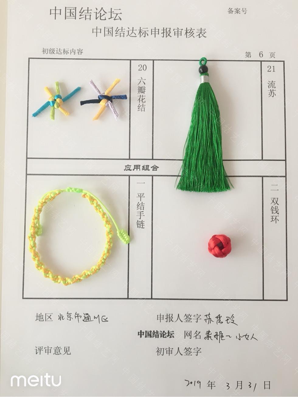 中国结论坛 素雅~小女人一初级达标申请稿件  中国绳结艺术分级达标审核 164940yomq3jm1garjw6za