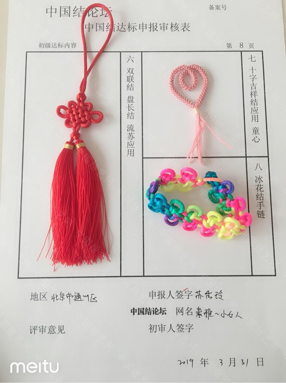 中国结论坛 素雅~小女人一初级达标申请稿件  中国绳结艺术分级达标审核 164941qvd05o9d70i7k1or