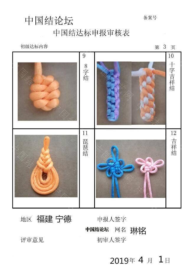 中国结论坛 琳铭——初级达标申请稿件  中国绳结艺术分级达标审核 002623a4qbmb4k2o1kgog6
