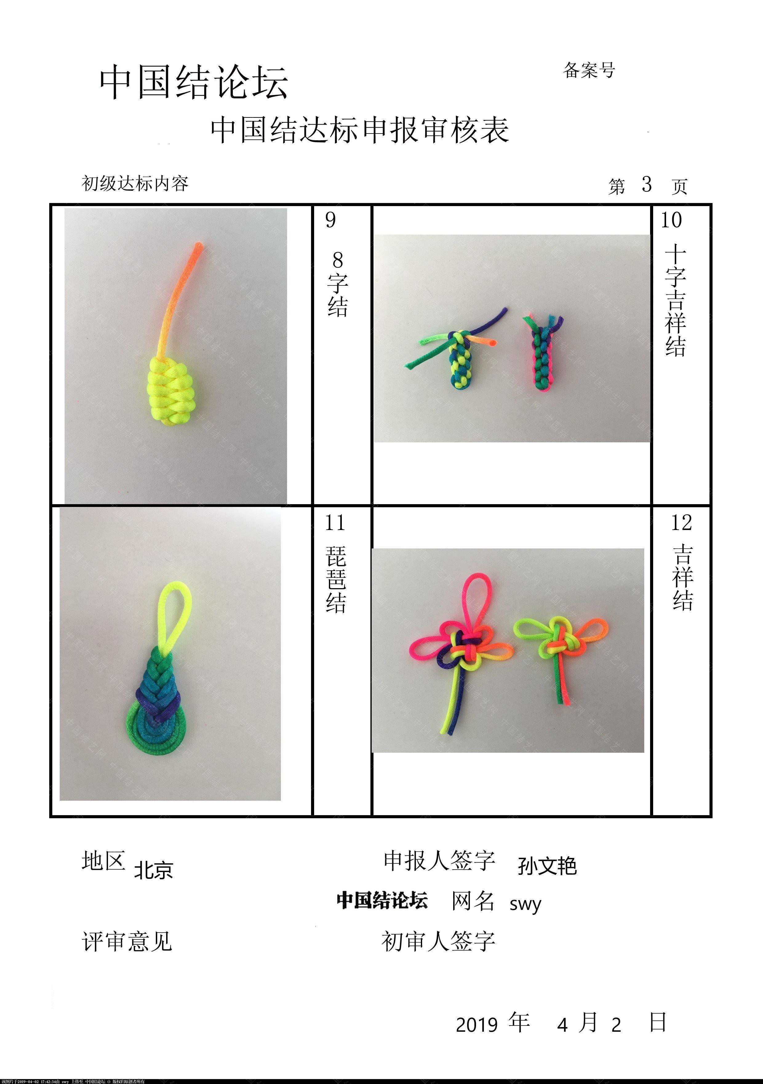 中国结论坛 swy-初级达标申请稿件  中国绳结艺术分级达标审核 163632uhhqiqw7gsh3wgqr